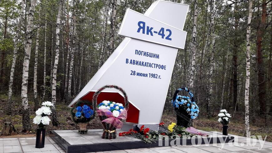 Видео. Памяти погибшим в авиакатастрофе 1982 года