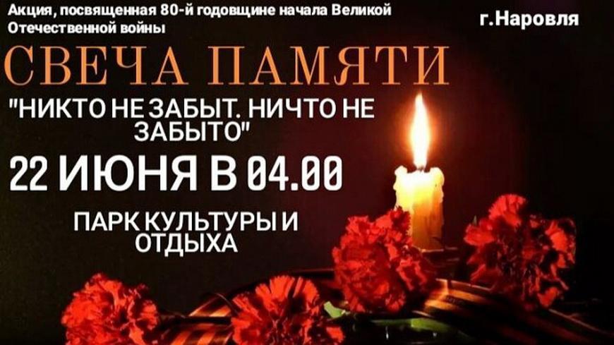 Акция «Свеча памяти» пройдет в Наровле