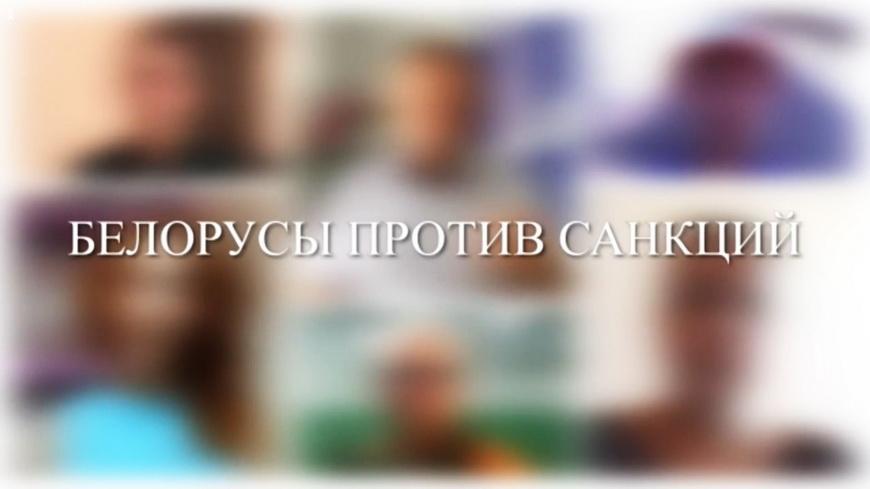 Белорусы в режиме non-stop высказываются против санкций