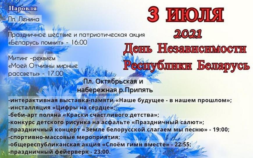 Афиша мероприятий ко Дню Независимости Беларуси