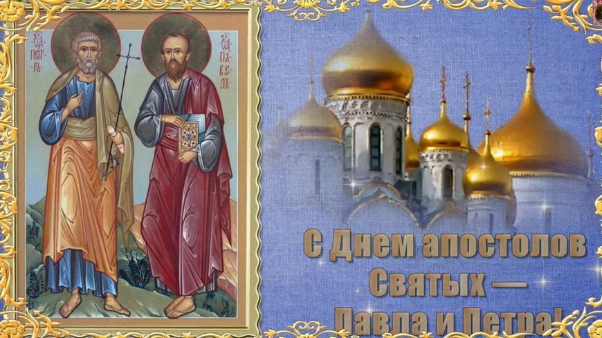 12 июля — День памяти Петра и Павла