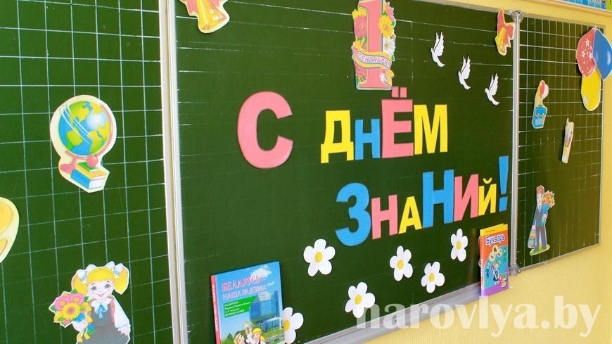 Первый урок в школах посвятят нравственным ценностям и единству белорусов