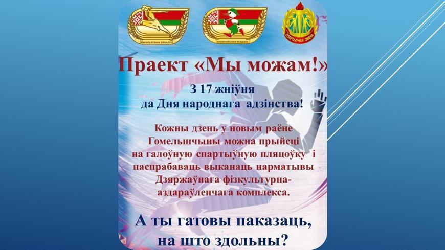 Физкультурно-оздоровительный проект «Мы можам» стартует в Гомельской области 17 августа