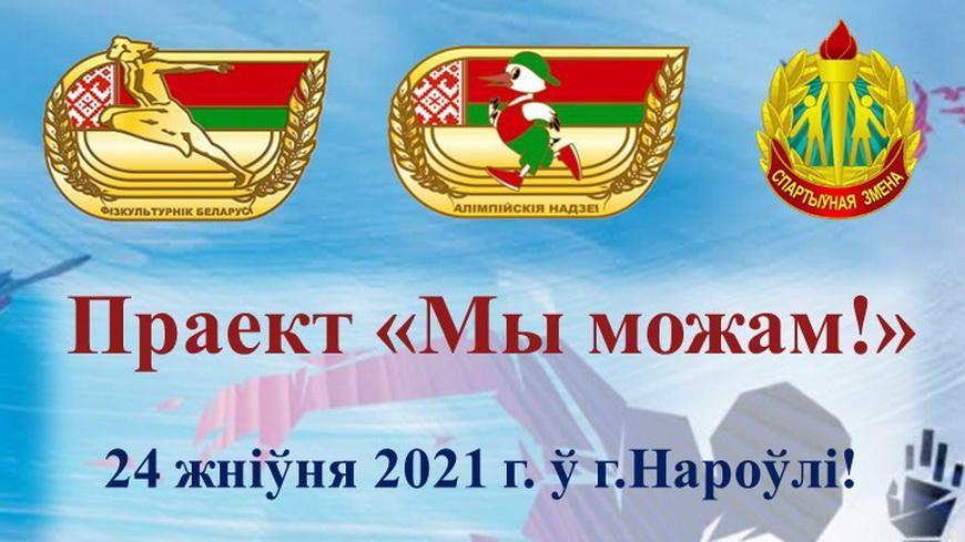 24 августа проект «Мы можам!» в Наровле