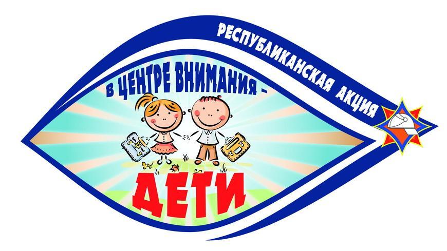 На Наровлянщине стартовала акция «В центре внимания — дети!»