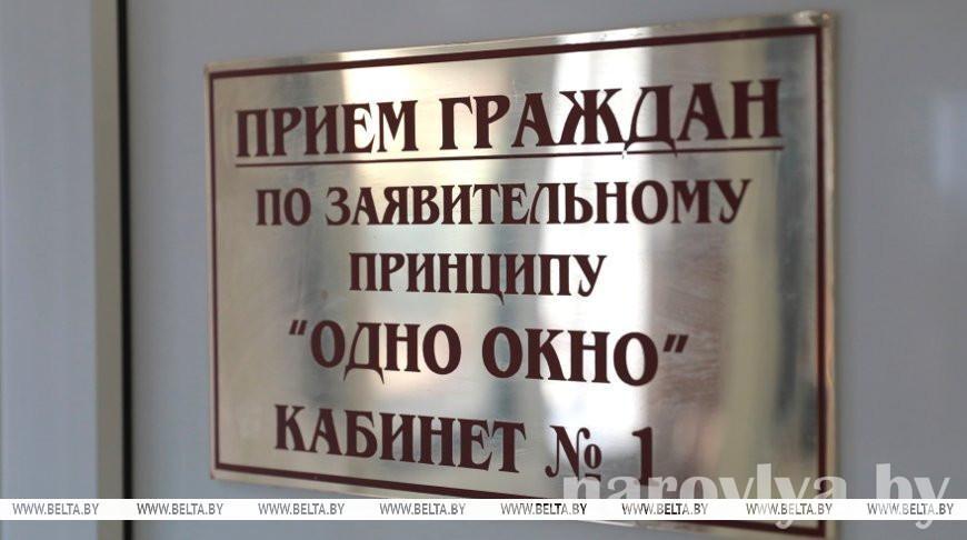 КГК Гомельской области предложил, как совершенствовать работу службы «одно окно»