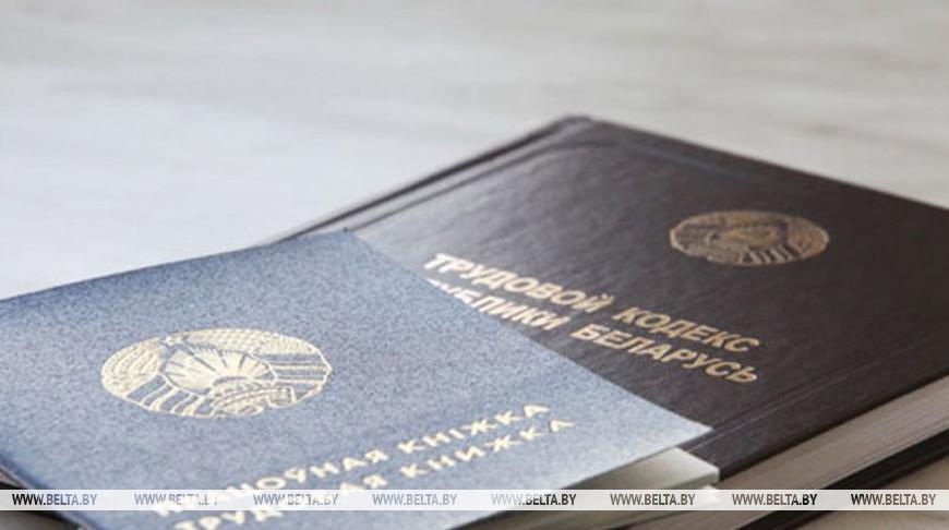 Электронная ярмарка вакансий для гомельчан пройдет 20 августа