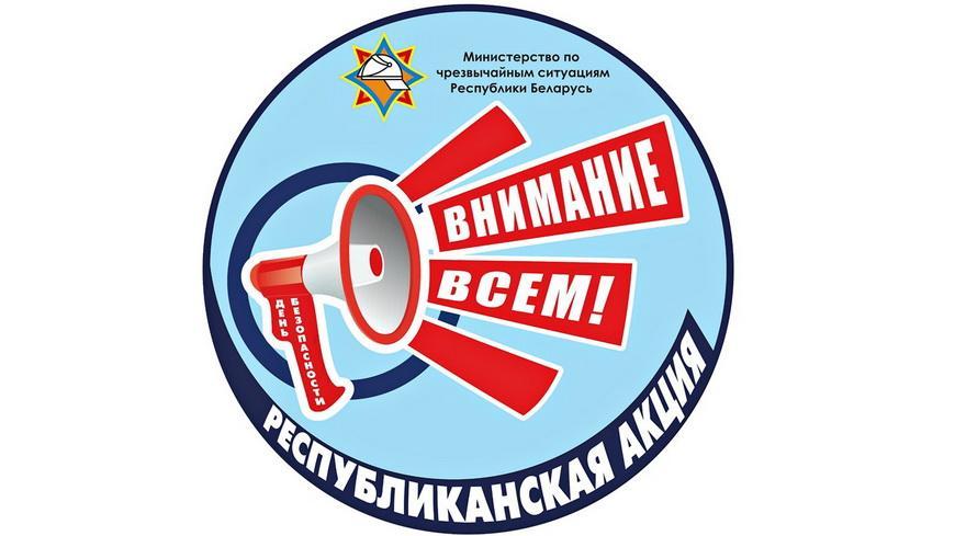1 сентября на Наровлянщине стартовала акция «Единый день безопасности»