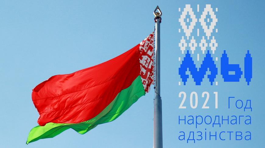 17 сентября — значимая дата для белорусов