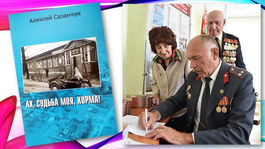 Чытайце новыя кнігі пісьменніка з Нараўлянскага раёна Аляксея САЗАНЧУКА