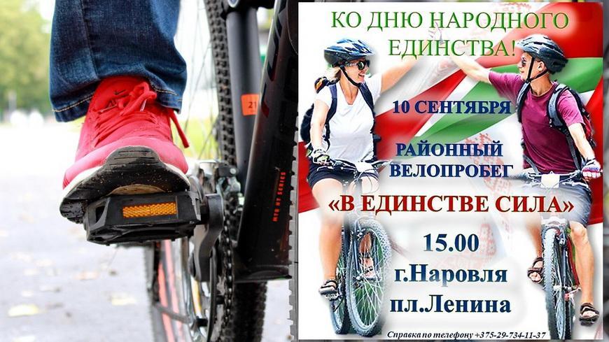 10 сентября присоединяйтесь к районному велопробегу