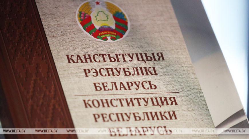 Сенаторы и депутаты одобрили законопроект об изменении Конституции Беларуси